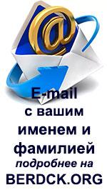 Ваше имя - ваша электронная почта!!!