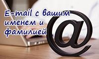 Регистрация почты с вашими именем и фамилией